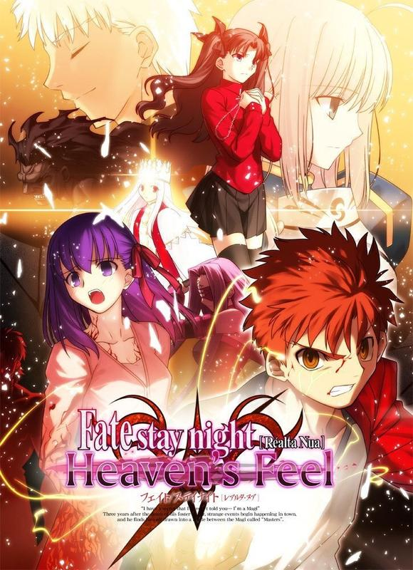 Gekijouban Fate/stay night: Heaven's Feel - I. presage flower